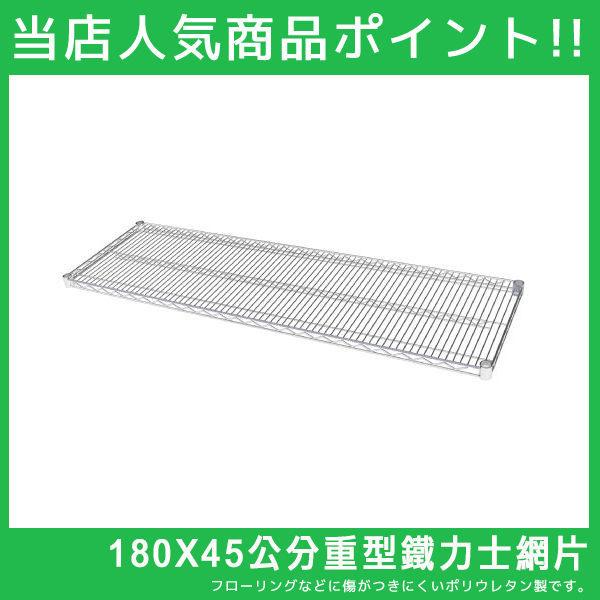 層架 網片【J0026-A】180X45重型層架網板單片(附夾片) MIT台灣製 完美主義