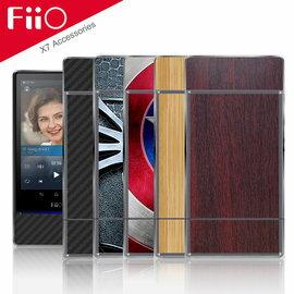 FiiO X7專屬配件【ST-X7造型壓紋機身保護貼(五款入)】 【風雅小舖】
