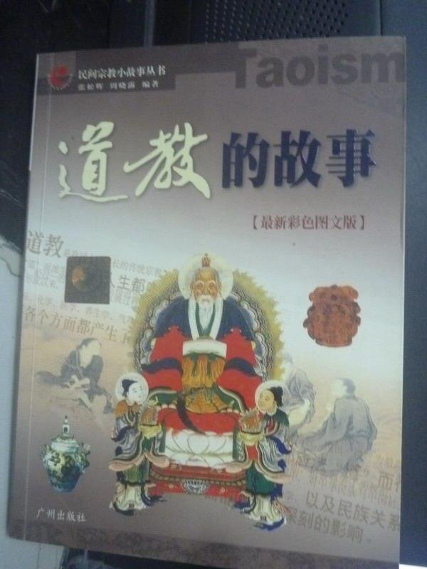 【書寶二手書T4/宗教_YIA】道教的故事_張松輝,周曉露_簡體書