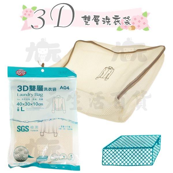 【九元生活百貨】巧巧3D雙層洗衣袋立體40x30x10cm旅行收納袋立體洗衣袋大物洗衣袋
