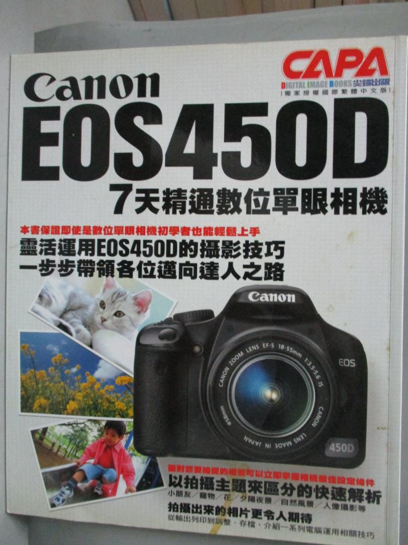 ~書寶 書T1/攝影_PNY~Canon EOS450D~7天精通 單眼相機_CAPA特別