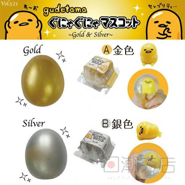 ^~日潮夯店^~   gedetama 蛋黃哥 捏捏樂 舒壓 金色 銀色 新色