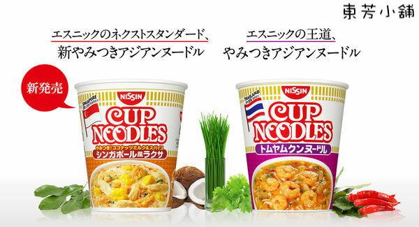 日清杯麵(醬油/海鮮/咖哩/鹽風味/味增風味/醬油風味/叻沙風味/螃蟹風味/起司豆腐)