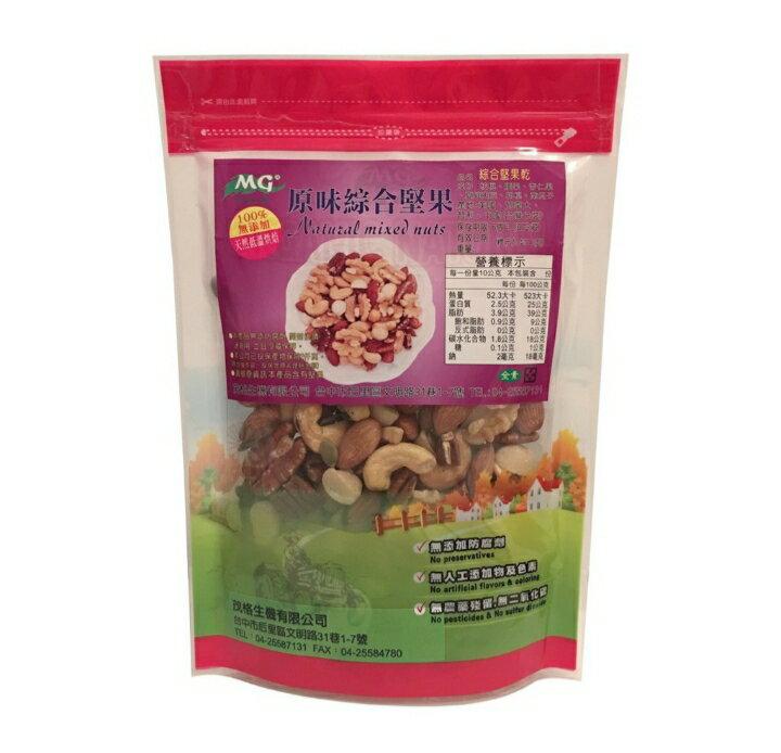 綜合堅果/高級綜合堅果-低溫烘焙/150~300g