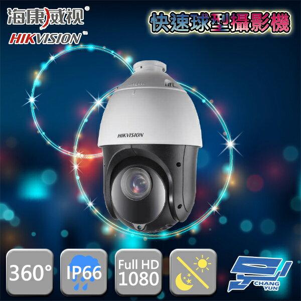 高雄台南屏東監視器1080PTVIHD紅外線高清智慧快速球型攝影機360°連續旋轉海康威視