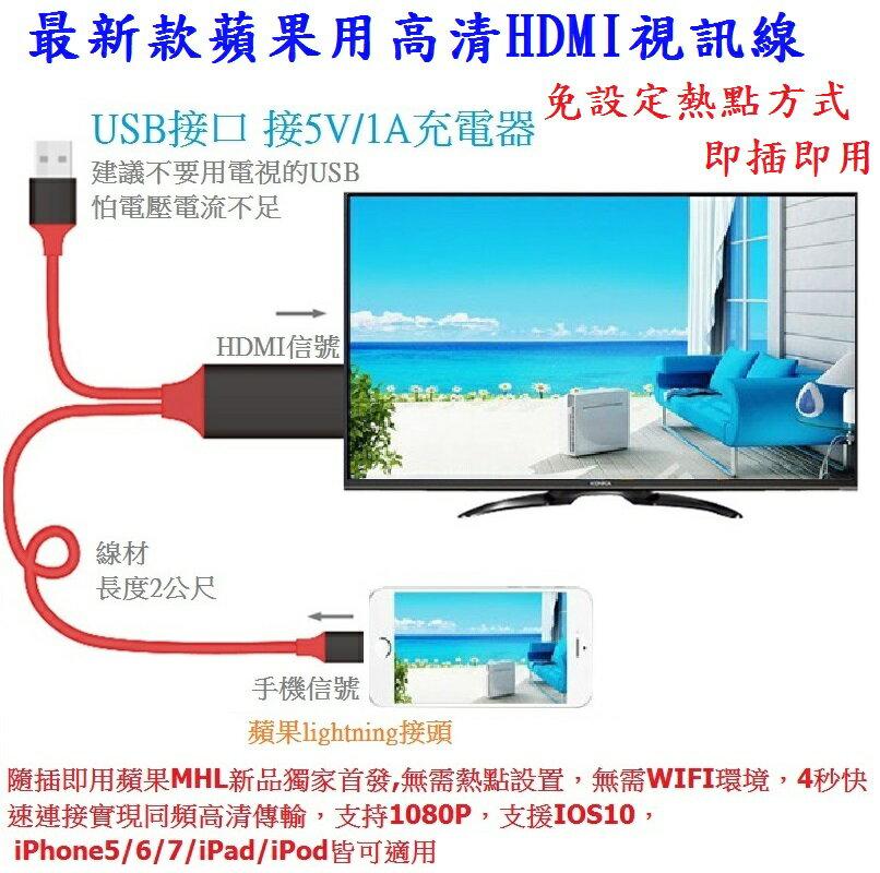 最新款蘋果專用高清HDMI視訊線 Lightning接頭皆適用