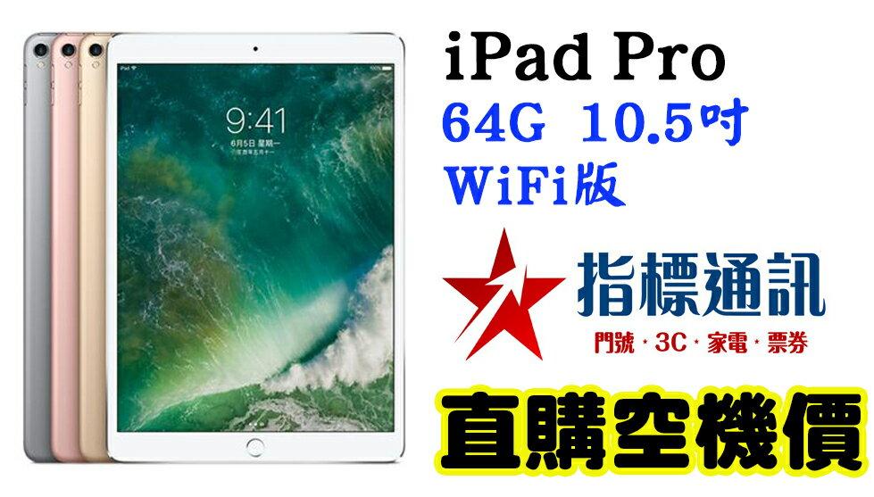 【指標通訊】ATM價 Apple iPad Pro 64G 10.5吋 wifi版 平板電腦 免比價 玫瑰金 太空灰 銀 金