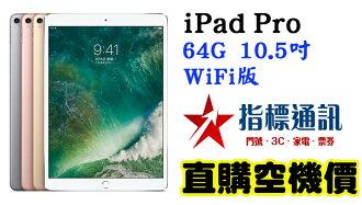 【指標通訊】Apple iPad Pro 64G 10.5吋 wifi版 平板電腦 免比價