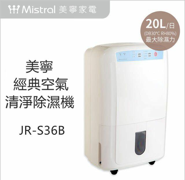 ~全新公司貨.免運~ 美寧 經典空氣清淨除濕機 JR-S36B
