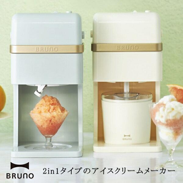 日本BRUNO /  2in1 二合一 刨冰機 冰淇淋機 調理機   / BOE061。2色。(10584)日本必買 日本樂天代購。滿額免運 0