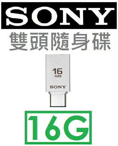 【原廠盒裝】索尼 SONY 原廠雙頭隨身碟(16G)USB3.1 Type-C Type-A1 USB 3.1