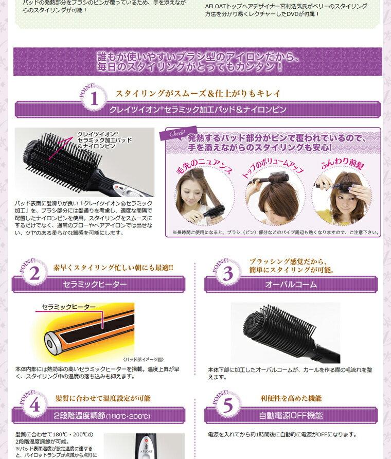 日本CREATE ION / CIHB-R01 / 陶瓷電熱整髮器 / 造型捲髮梳-日本必買 日本樂天代購(8980*0.6) 4