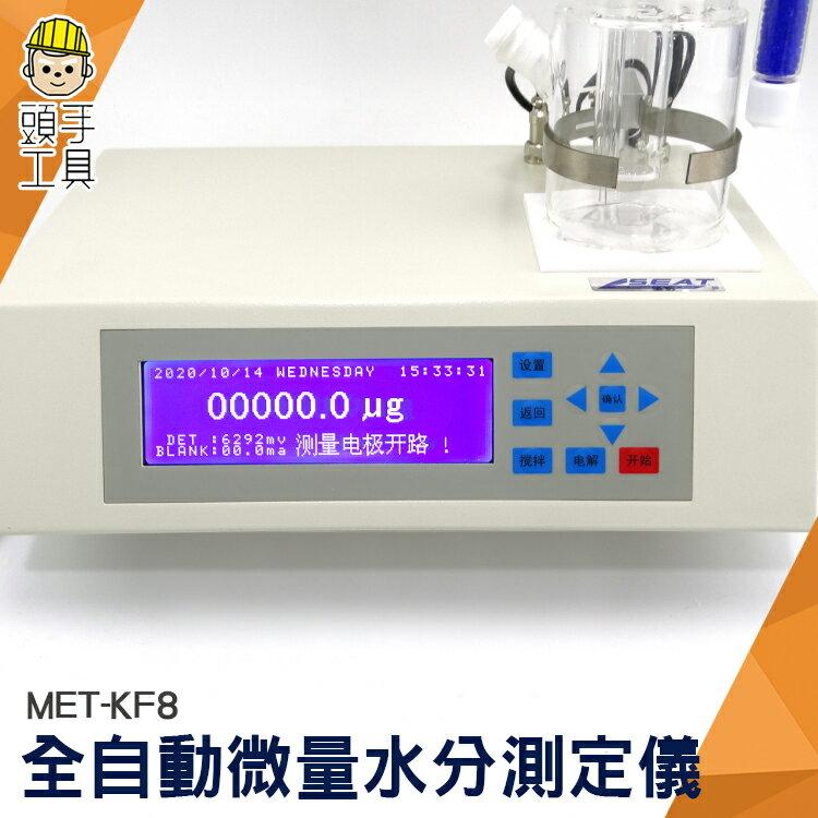【頭手工具】溶劑檢測儀 化工水分儀 含水量測量 實驗室 液體水份 液體含水率 MET-KF8電量法 水分測量儀