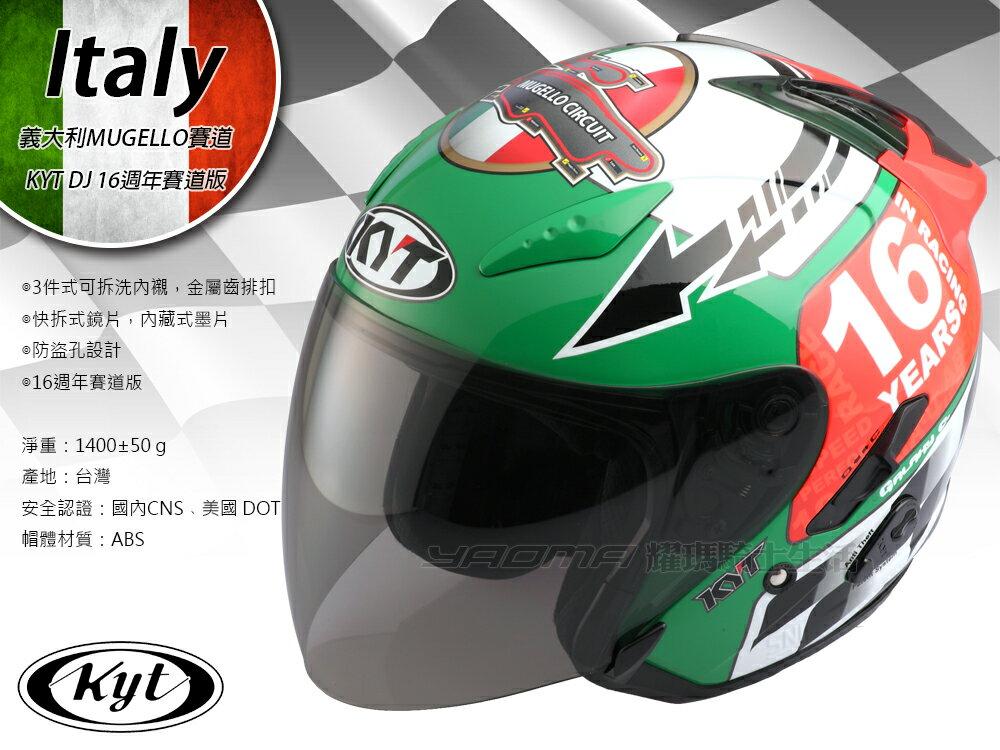 【加贈手套】KYT安全帽|DJ #GP 彩繪 16週年 賽道版 義大利 賽車場 耀瑪騎士機車部品