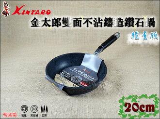 快樂屋♪ 韓國製》 日本金太郎裡外不沾輕量鑽石平底鍋 20cm 標準型