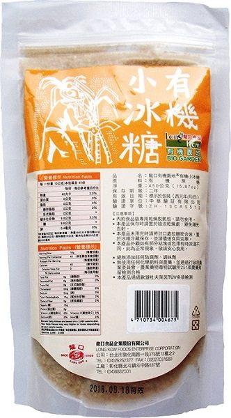 即期良品 龍口 有機小冰糖 450g/包 ~惜福品~