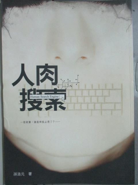~書寶 書T4/一般小說_JRN~人肉搜索~讀小說03_孫浩元