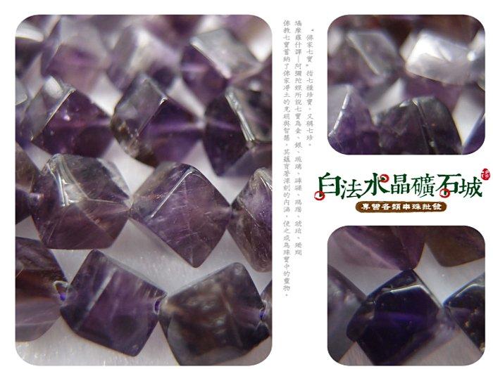 白法水晶礦石城 巴西 天然- 紫水晶 7mm 方塊形 礦質 串珠/條珠 首飾材料