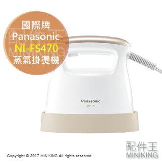 【配件王】現貨 日本代購 Panasonic 國際牌 NI-FS470 蒸氣掛燙機 手持 熨斗 白色 勝NI-FS360 FS320