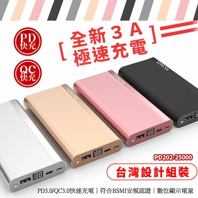 限時免運優惠【台灣製造】25000 Series PD3.0/QC3.0 液晶顯示快充行動電源/超大容量