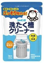 日本玉石鹼 SHABONDAMA 泡泡玉洗衣槽專用清潔劑 500g/包◆德瑞健康家◆