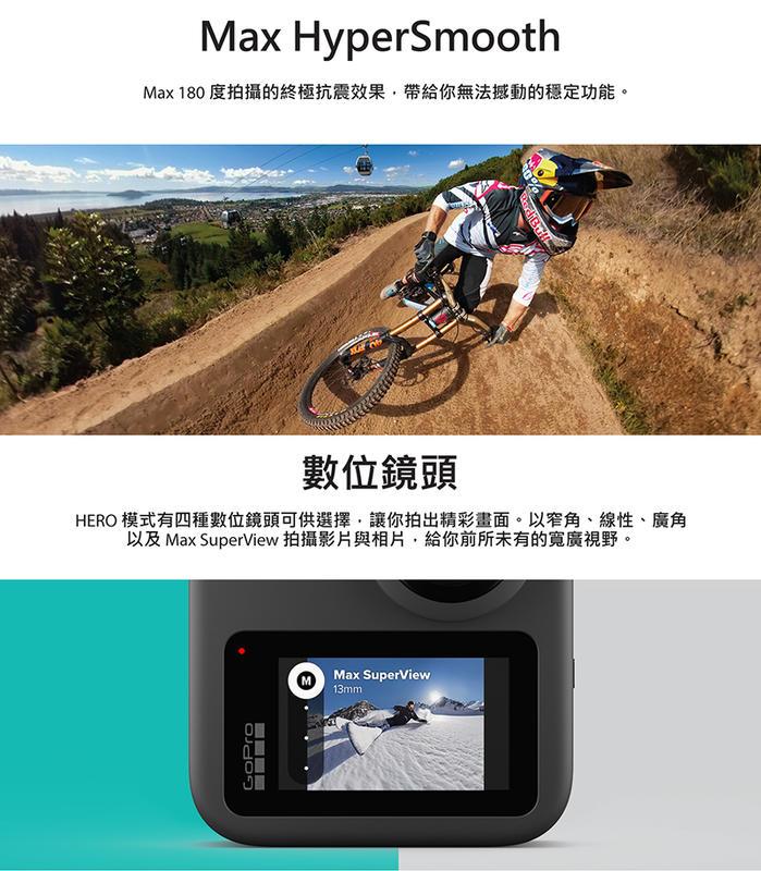 【中壢NOVA-水世界】GoPro HERO MAX 運動攝影機 全景 360度影片 360度音效 超強穩定 公司貨