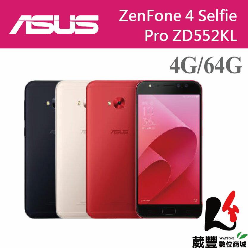【贈空壓殼+袖珍自拍棒】ASUS ZenFone 4 Selfie Pro ZD552KL 5.5吋 4G/64G  雙卡雙待智慧型手機 【葳豐數位商城】