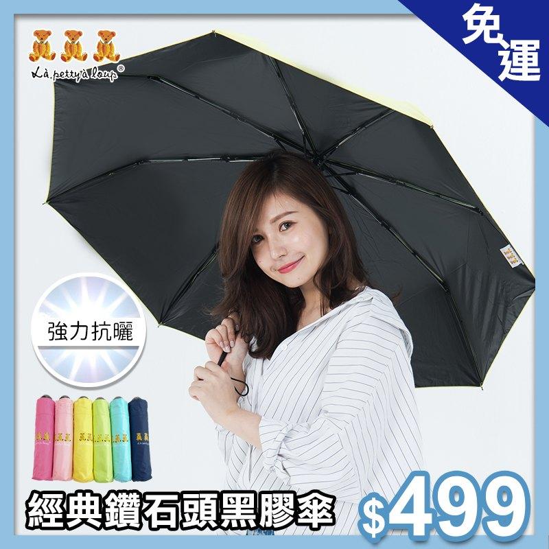 三隻小熊 黑膠鑽石秒收傘 晴雨傘 防風 抗UV 0