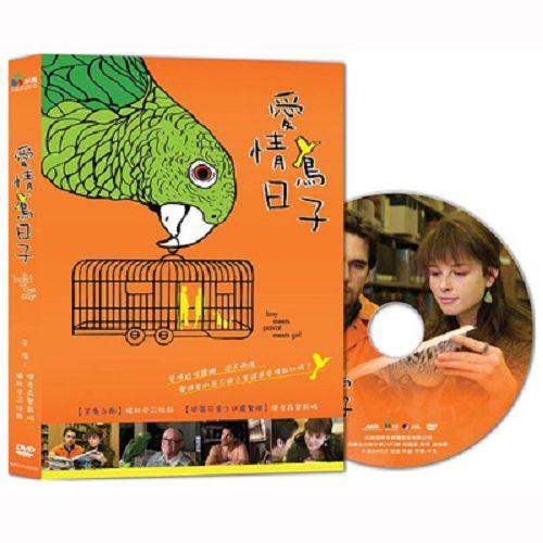 降價促銷★愛情鳥日子DVD