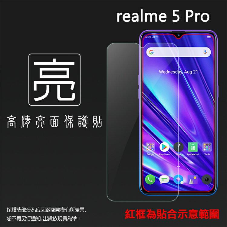 亮面螢幕保護貼 Realme realme 5 Pro RMX1971 保護貼 軟性 高清 亮貼 亮面貼 保護膜 手機膜