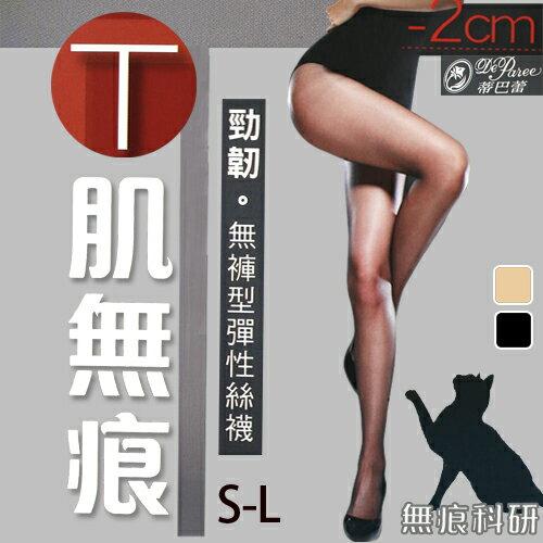 T肌無痕勁韌無褲型彈性絲襪無痕科研台灣製蒂巴蕾