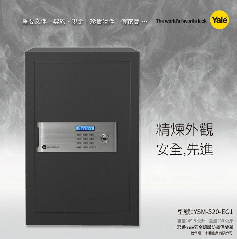 Yale耶魯YSM-520-EG1安全認證保險箱 1