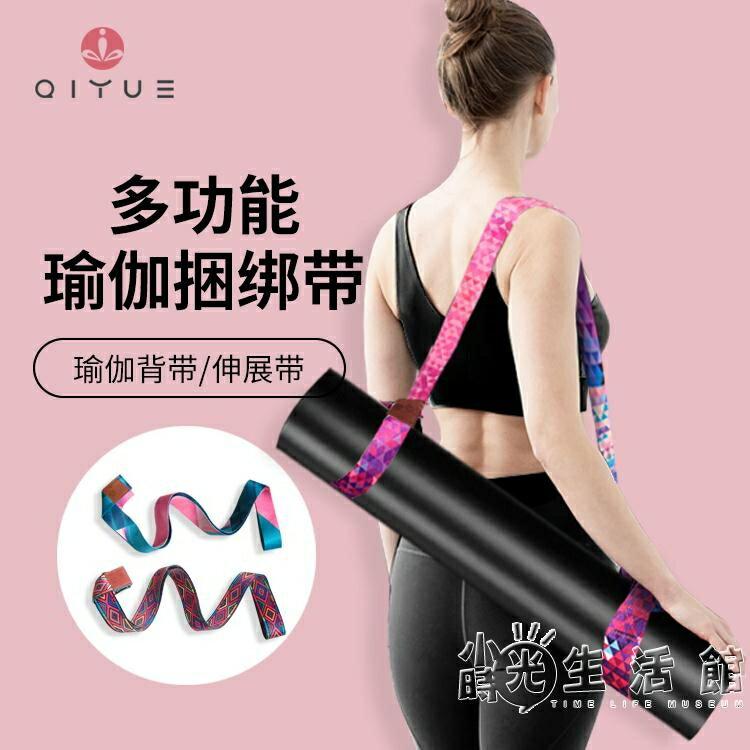 啟悅新品瑜伽墊捆綁帶綁帶收納背帶綁繩瑜伽伸展帶多用途背繩