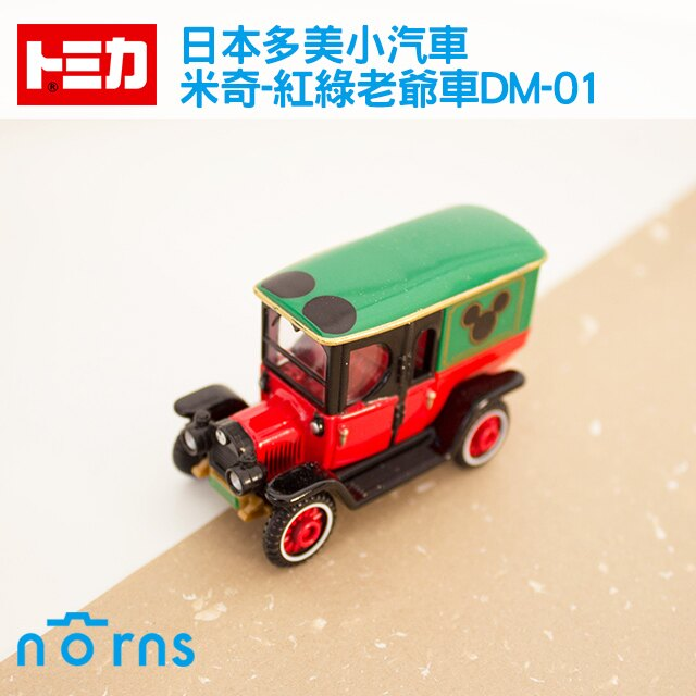 NORNS【日貨Tomica小汽車 米奇-紅綠老爺車DM-01】迪士尼 disney米老鼠日本多美玩具車