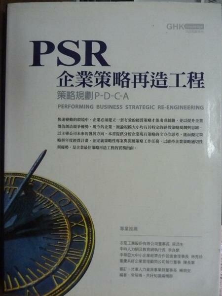 【書寶二手書T5/大學商學_QDE】PSR企業策略再造工程_常昭鳴