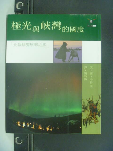 【書寶二手書T3/旅遊_JGY】極光與峽灣的國度 : 北歐馴鹿原鄉之旅_小谷明