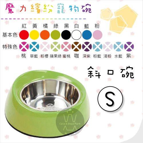 +貓狗樂園+ 草本魔力【魔力繽紛寵物碗。斜口碗。S號】345元 - 限時優惠好康折扣