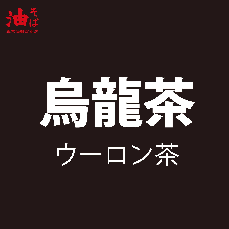 烏龍茶★電子票券★即買即用★【東京油組総本店】(限定門市使用)