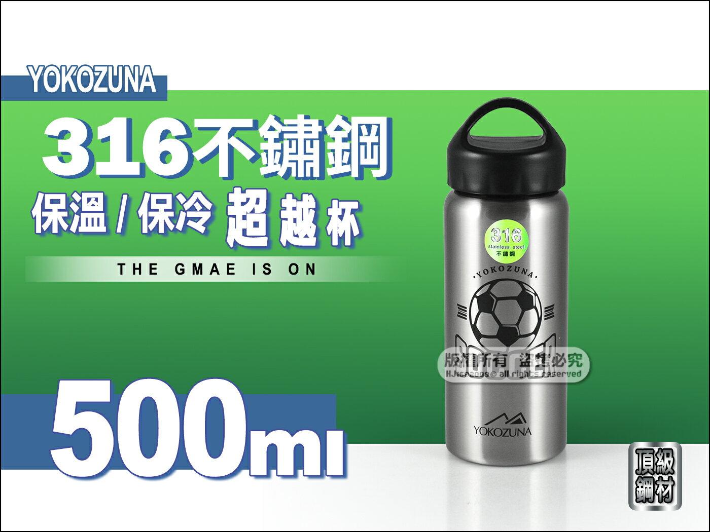 快樂屋♪ YOKOZUNA 316不鏽鋼 3024 保溫保冷超越杯 500ml 保溫杯【剛蓋/瓶身隔層鍍銅】