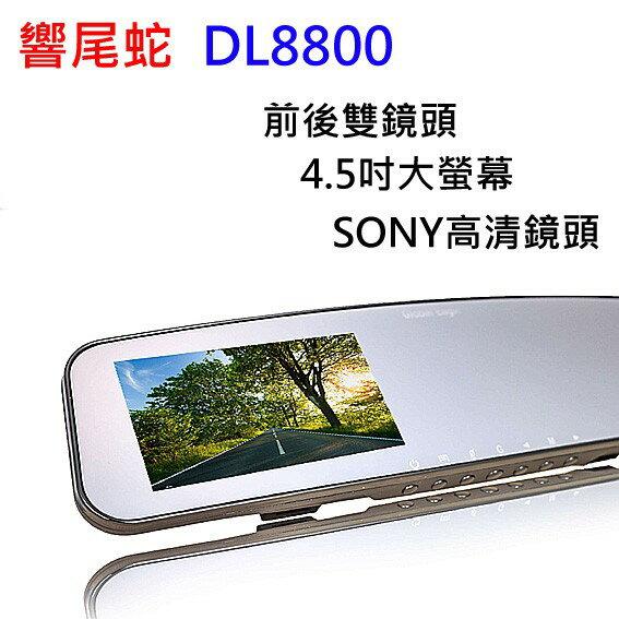 響尾蛇 後視鏡型行車紀錄器 DL8800 前後雙鏡頭 4.5大螢幕 160度超廣角