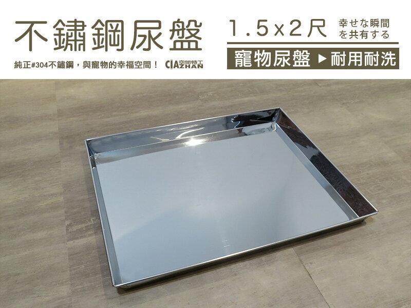 尿盤 底盤 便盆 寵物 狗籠 狗盤 白鐵尿盤 304不鏽鋼(1.5尺x2尺) 免運?空間特工?