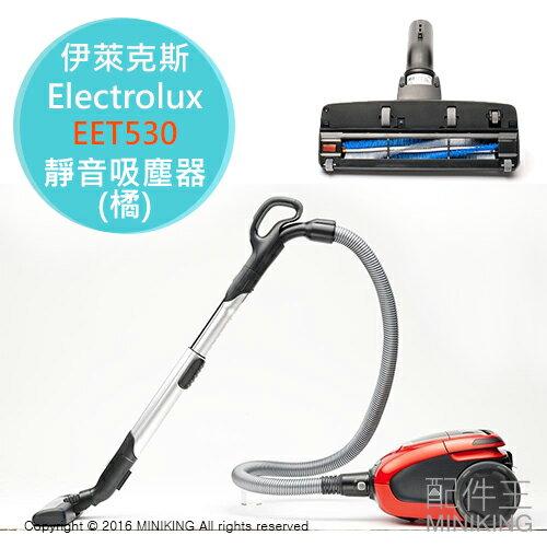 【配件王】日本代購 一年保 伊萊克斯 Electrolux EET530 橘 吸塵器 超靜音 掃除機