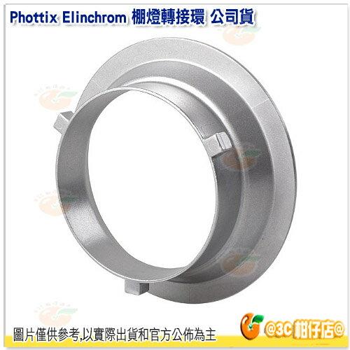Phottix Elinchrom 棚燈轉接環 For Luna系列燈罩 公司貨 轉接環 Luna
