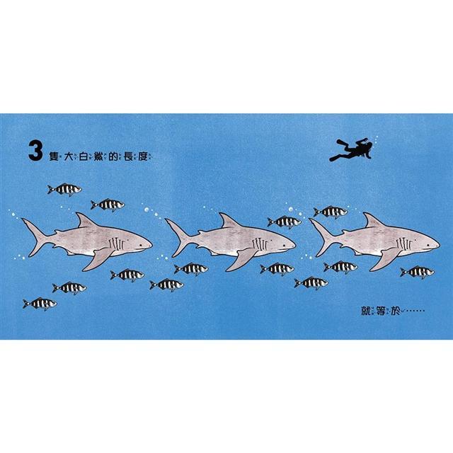 驚奇的動物數學課:幼兒第一套數字與度量概念趣味認知繪本 4
