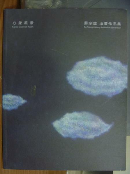 ~書寶 書T3/藝術_PCI~心象風景_蘇宗雄油畫作品集