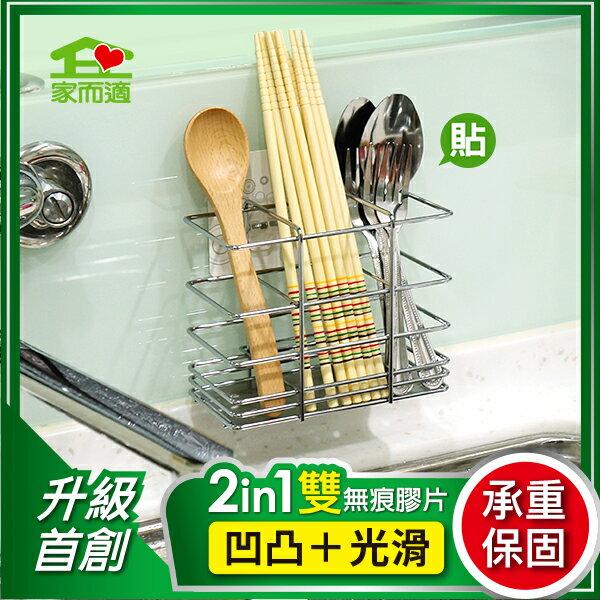 家而適筷子湯匙刀叉壁掛架~瀝水架 廚房浴室免釘鑽無痕收納架 多 置物架 新升級2in1雙無
