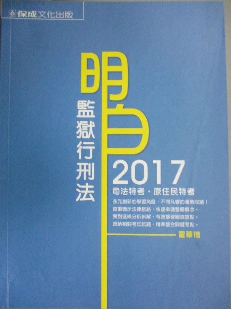【書寶 書T3/進修考試_XAA】2017司法特考-明白監獄行刑法_霍華德