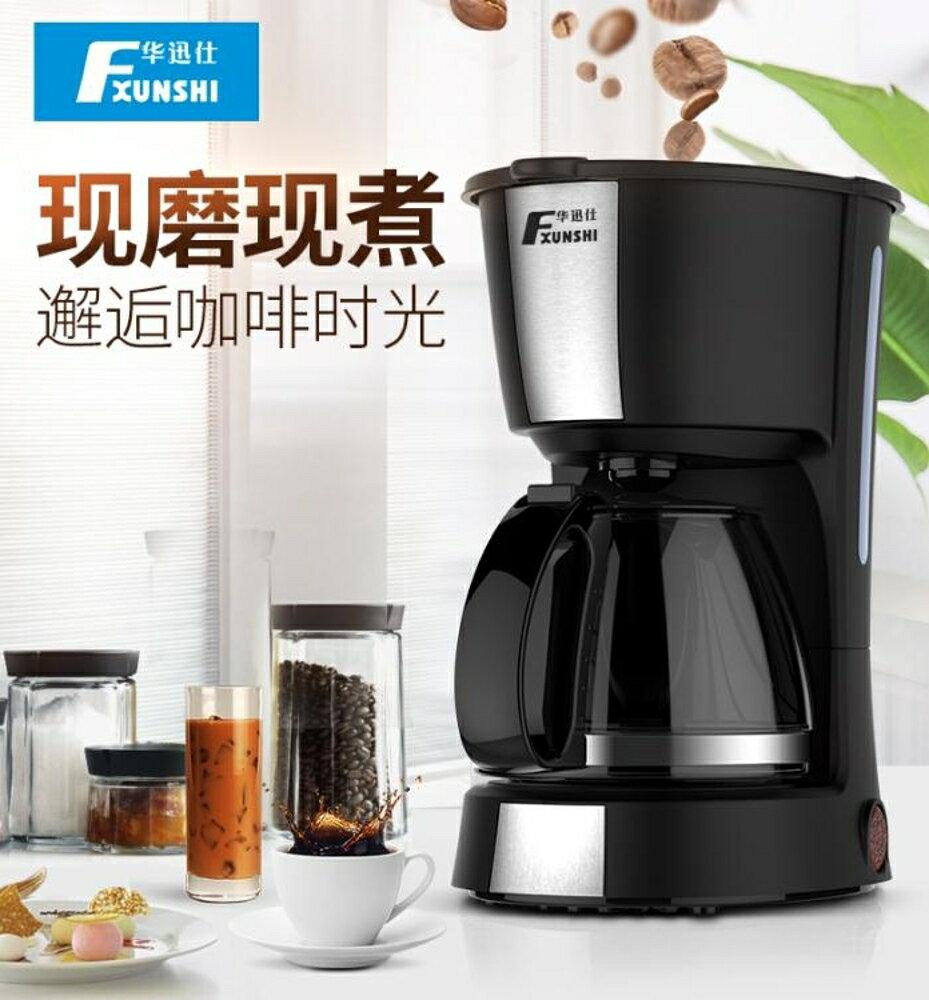 咖啡機家用全自動美式小型迷你咖啡壺220v 清涼一夏特價