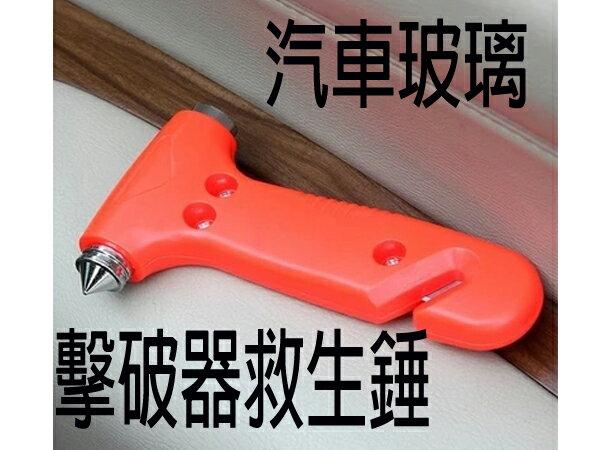 BO雜貨【SV6209】汽車玻璃擊破器安全錘 三合一 逃生居家安全槌子 榔頭 逃生用具 救生錘