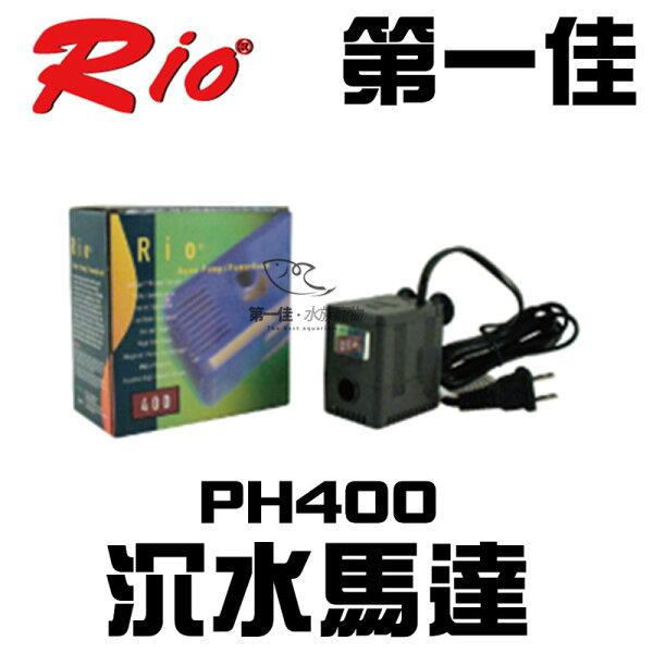 第一佳水族寵物:[第一佳水族寵物]台灣RIO沉水馬達PH400(547Lhr)免運